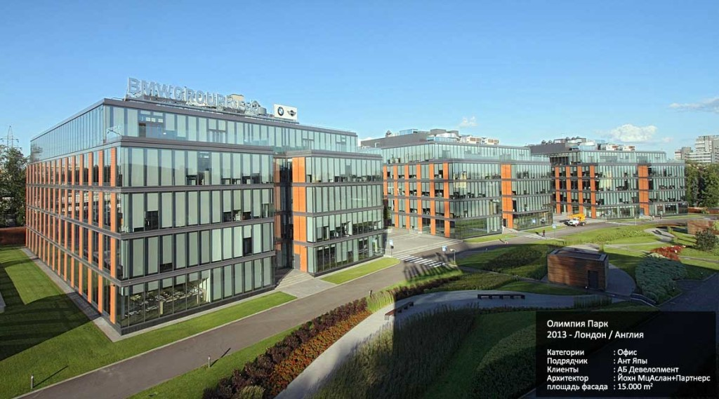 Олимпия Парк 2013 - Лондон / Англия Категории : Офис Подрядчик : Ант Япы Клиенты : АБ Девелопмент Архитектор : Йохн МцАслан+Партнерс площадь фасада : 15.000 m2