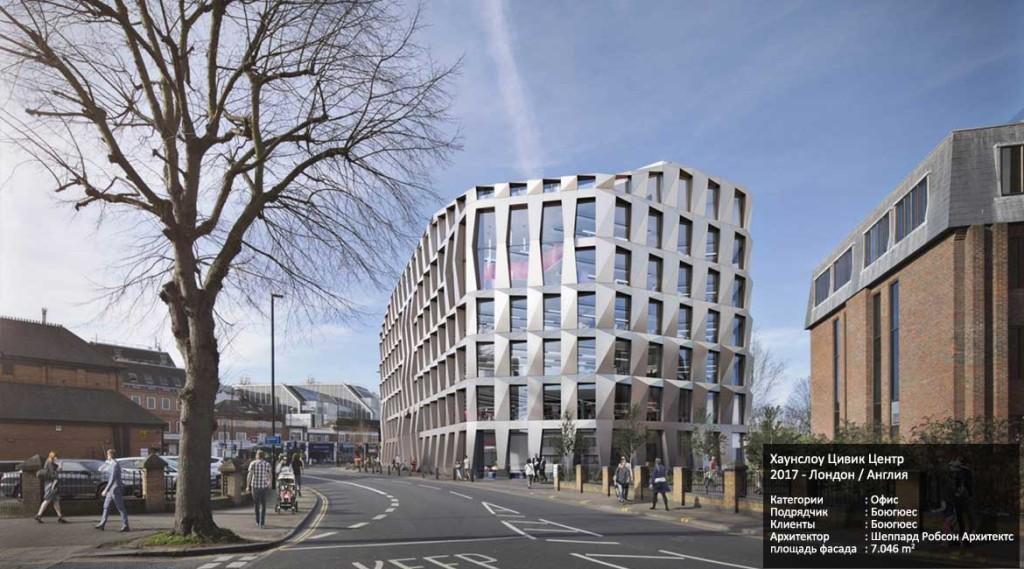 Хаунслоу Цивик Центр 2017 - Лондон / Англия Категории : Офис Подрядчик : Боюгюес Клиенты : Боюгюес Архитектор : Шеппард Робсон Архитектс площадь фасада : 7.046 m2