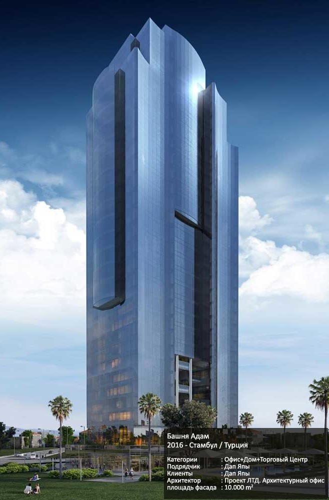Башня Адам 2016 - Стамбул / Турция  Категории: Офис+Дом+Торговый Центр Подрядчик: Дап Япы Клиенты: Дап Япы Архитектор: Проект ЛТД. Архитектурный офис площадь фасада: 10.000 m2